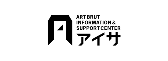 ART BRUT INFORMATION & SUPPORT CENTER アイサ