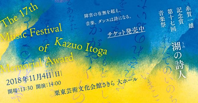Itoga_banner_l